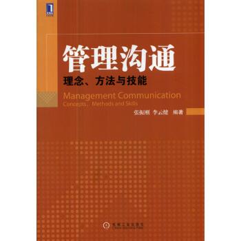 管理沟通:理念、方法与技能 pdf epub mobi 下载