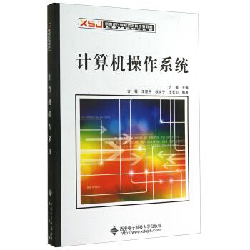计算机操作系统/新世纪计算机类本科规划教材 pdf epub mobi 下载