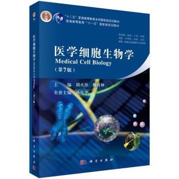 """医学细胞生物学(第七版)/""""十二五""""普通高等教育本科国家级规划教材 [Medical Cell Biology] pdf epub mobi 下载"""