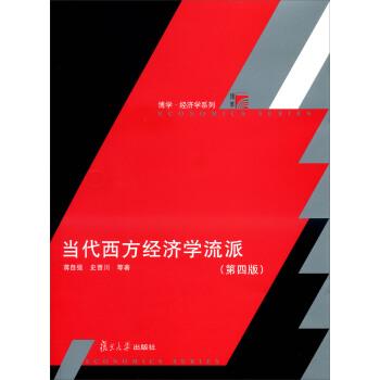 博学·经济学系列:当代西方经济学流派(第4版) pdf epub mobi 下载