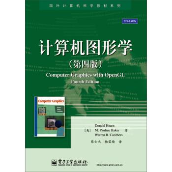 计算机图形学(第4版) [Computer Graphics with OpenGL, Fourth Edition] pdf epub mobi 电子书 下载
