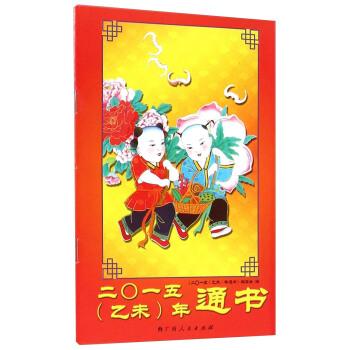 二Ο一五(乙未)年通书 pdf epub mobi 下载
