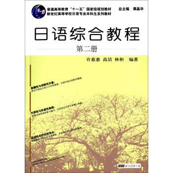 日语综合教程(第二册)/新世纪高等学校日语专业本科生系列教材 pdf epub mobi 下载