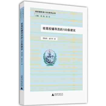 高校辅导员100系列丛书:给高校辅导员的100条建议 pdf epub mobi 下载