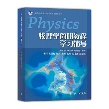 物理学简明教程学习辅导/高等学校理工类课程学习辅导丛书 pdf epub mobi 下载