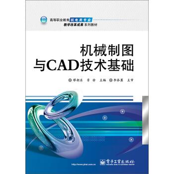 机械制图与CAD技术基础/高等职业教育机电类专业教学改革成果系列教材 pdf epub mobi 下载