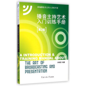 新编播音员主持人训练手册:播音主持艺术入门训练手册(第2版 附CD光盘1张) [A Introduction & Training Manual About the Art of Broadcasti pdf epub mobi 下载