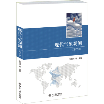 现代气象观测(第2版) pdf epub mobi 下载