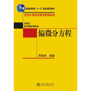 """偏微分方程/北京大学数学教学系列丛书·普通高等教育""""十一五""""国家级规划教材"""