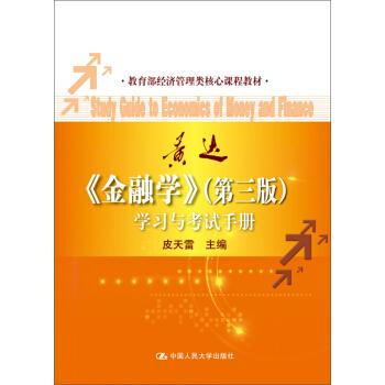 金融学(第3版)学习与考试手册 pdf epub mobi 下载