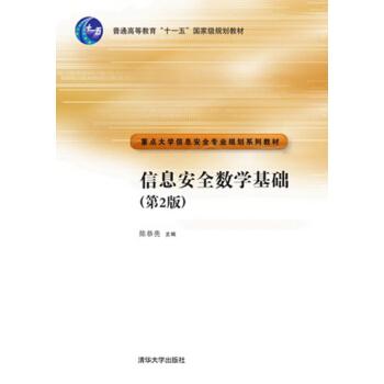 """信息安全数学基础(第2版)/普通高等教育""""十一五""""规划教材·重点大学信息安全专业规划系列教材"""