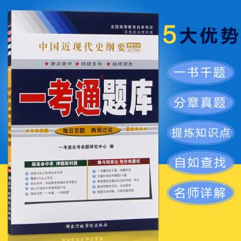 正版自考3708 03708中国近现代史纲要一考通题库 配套2015版教材 pdf epub mobi 下载
