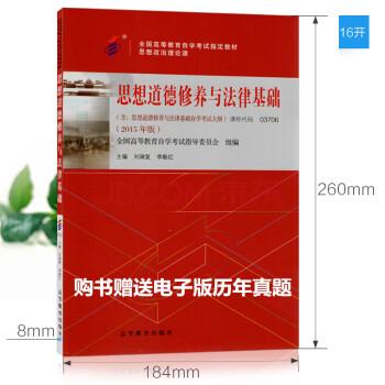 正版自考3706 03706 思想道德修养与法律基础 刘瑞复 自考书籍 2015版教材 pdf epub mobi 下载