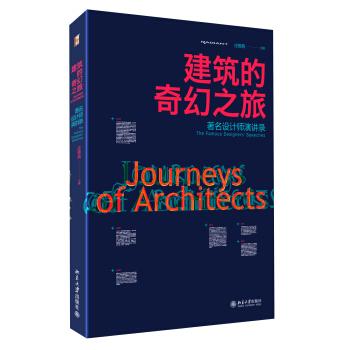建筑的奇幻之旅:著名设计师演讲录 下载 mobi epub pdf txt