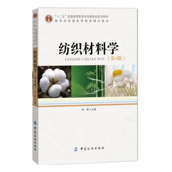 纺织材料学(第4版) pdf epub mobi 下载