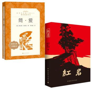 红岩+简爱(全套2册教育部推荐阅读书 人民文学出版社) 下载 mobi epub pdf txt