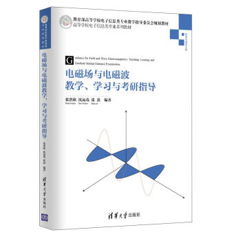 电磁场与电磁波教学、学习与考研指导/高等学校电子信息类专业系列教材 [Guidance for Field and Wave Electromagnetics:Teaxhing,Leaning and pdf epub mobi 下载