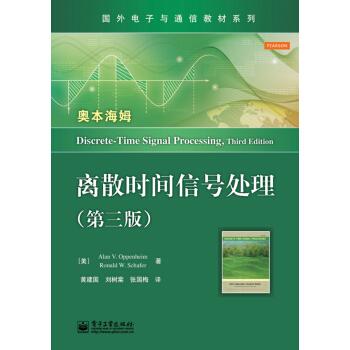 国外电子与通信教材系列:离散时间信号处理(第3版) [Discrete Time Signal Processing, Third Edition] pdf epub mobi 下载