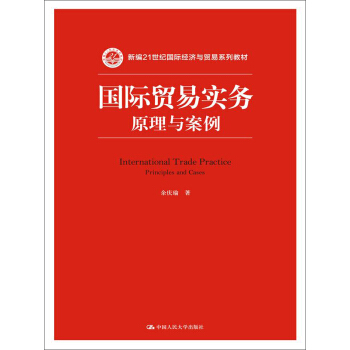 国际贸易实务:原理与案例/新编21世纪国际经济与贸易系列教材 [International Trade Practice Principles and Cases] pdf epub mobi 下载