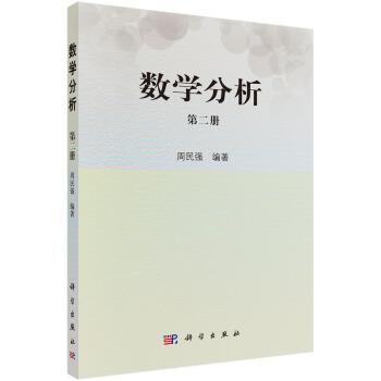 数学分析(第二册) pdf epub mobi 下载