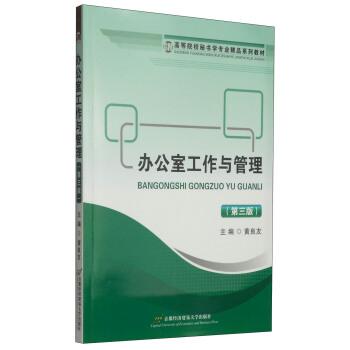 办公室工作与管理(第三版) pdf epub mobi 下载