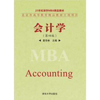 会计学(第4版)/21世纪清华MBA精品教材 [Accounting] pdf epub mobi 下载