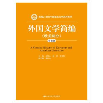 外国文学简编(欧美部分)(第七版)/新编21世纪中国语言文学系列教材 pdf epub mobi 下载