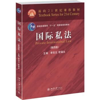 """国际私法(第四版)/面向21世纪课程教材/普通高等教育""""十一五""""国家级规划教材·面向21世纪课程教材 pdf epub mobi 下载"""