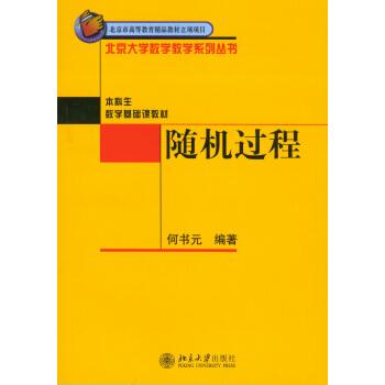 北京大学数学教学系列丛书:随机过程 pdf epub mobi 下载