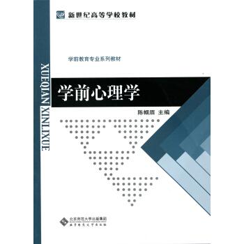 学前心理学/新世纪高等学校教材 pdf epub mobi 下载