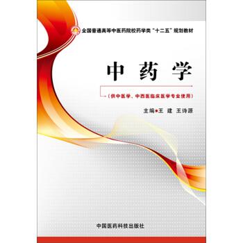 中药学 pdf epub mobi 下载