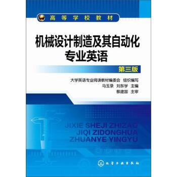 机械设计制造及其自动化专业英语(第三版)/高等学校教材 pdf epub mobi 下载