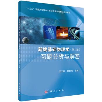 新编基础物理学(第二版)习题分析与解答 pdf epub mobi 下载