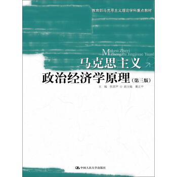 马克思主义政治经济学原理(第三版) pdf epub mobi 下载