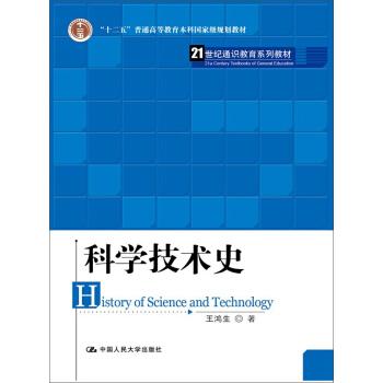 科学技术史 pdf epub mobi 下载