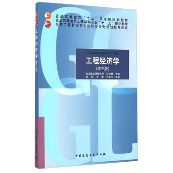 工程经济学(第三版)/高校工程管理专业指导委员会规划推荐教材 pdf epub mobi 下载