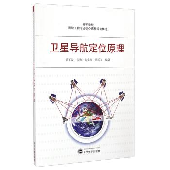 卫星导航定位原理/高等学校测绘工程专业核心课程规划教材 pdf epub mobi 下载