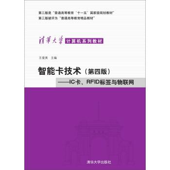智能卡技术:IC卡、RFID标签与物联网(第4版)/清华大学计算机系列教材 pdf epub mobi 下载
