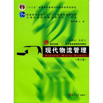 现代物流管理(第三版)/复旦卓越·21世纪物流管理系列教材 pdf epub mobi 下载
