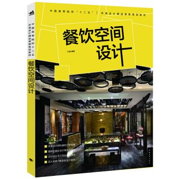 餐饮空间设计 pdf epub mobi 下载