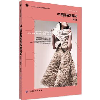 中西服装发展史(第3版) pdf epub mobi 下载