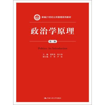 政治学原理(第三版)/新编21世纪公共管理系列教材 pdf epub mobi 下载