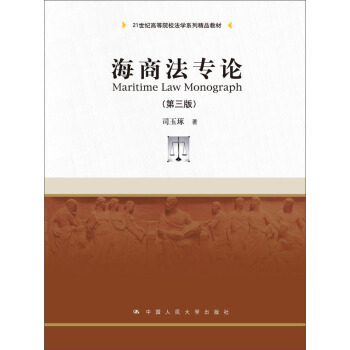 海商法专论(第三版)/21世纪高等院校法学系列精品教材