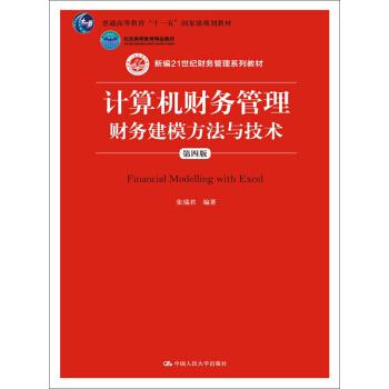 计算机财务管理:财务建模方法与技术(第四版)/新编21世纪财务管理系列教材·北京高等教育精品教材 pdf epub mobi 下载