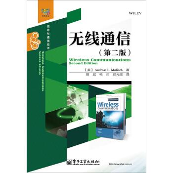 经典译丛·信息与通信技术:无线通信(第二版) [Wireless Communications,Second Edition] pdf epub mobi 下载