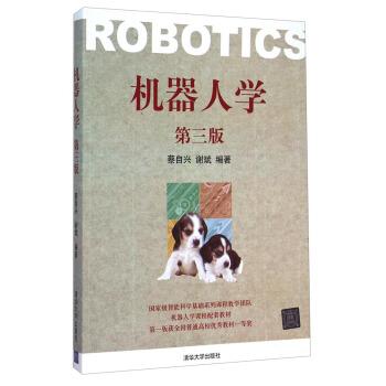 机器人学(第三版) pdf epub mobi 下载