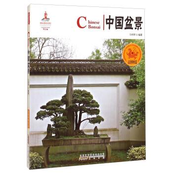 中国红·走进博物馆篇:中国盆景 [Chinese Bonsai] pdf epub mobi 下载