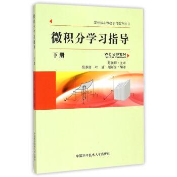 微积分学习指导(下册)/高校核心课程学习指导丛书 pdf epub mobi 下载