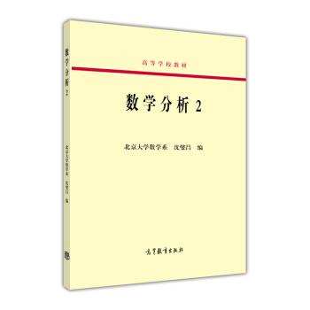 数学分析(2)/高等学校教材 pdf epub mobi 下载