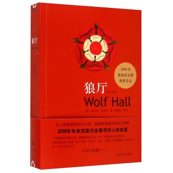 狼厅 [Wolf hall] 下载 mobi epub pdf txt